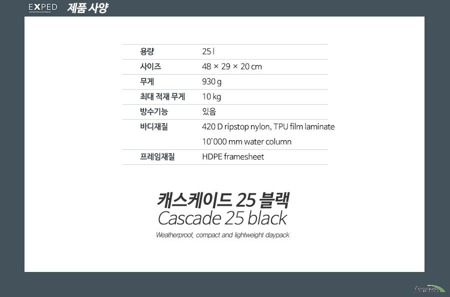 제품 사양    용량25 l사이즈48 × 29 × 20 cm무게930 g최대 적재 무게10 kg방수기능있음바디재질420 D ripstop nylon, TPU film laminate10'000 mm water column프레임재질HDPE framesheet캐스케이드 25 블랙 Cascade 20 black Cascade 20 black