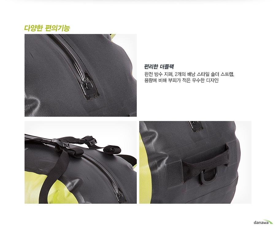 다양한 편의기능    편리한 더플팩    완전 방수 지퍼, 2개의 배낭 스타일 숄더 스트랩, 용량에 비해 부피가 적은 우수한 디자인