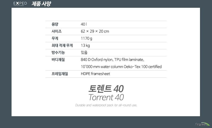 제품 사양용량40 l사이즈62 × 29 × 20 cm무게1170 g최대 적재 무게13 kg방수기능있음바디재질840 D Oxford nylon, TPU film laminate, 10'000 mm water column Oeko-Tex 100 certified프레임재질HDPE framesheet토렌트 40 Torrent 40 Durable and waterproof pack for all-round use.