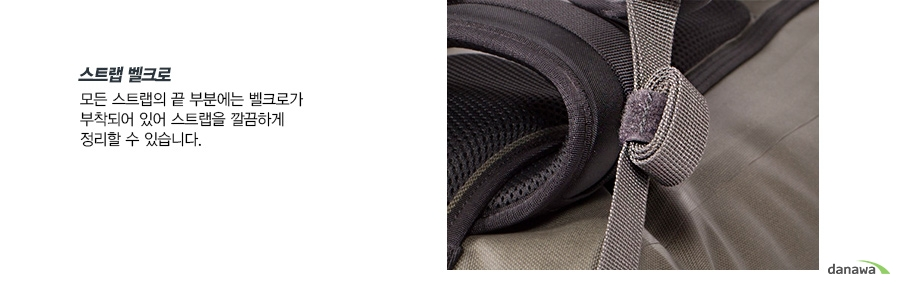 스트랩 벨크로    모든 스트랩의 끝 부분에는 벨크로가 부착되어 있어 스트랩을 깔끔하게 정리할 수 있습니다.