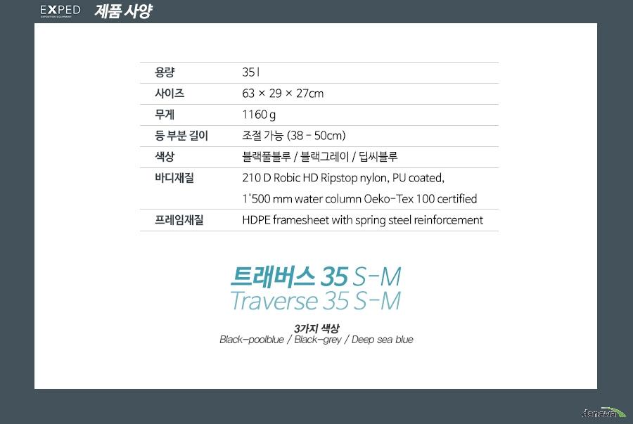 제품 사양용량35 l사이즈63 × 29 × 27cm무게1160 g등 부분 길이조절 가능 (38 - 50cm)색상블랙풀블루 / 블랙그레이 / 딥씨블루바디재질210 D Robic HD Ripstop nylon, PU coated, 1'500 mm water column Oeko-Tex 100 certified프레임재질HDPE framesheet with spring steel reinforcement트래버스 35 S-M Traverse 35 S-M 3가지 색상 Black-poolblue / Black-grey / Deep sea blue