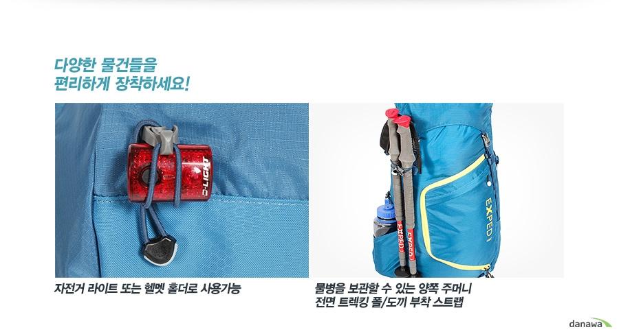 다양한 물건들을 편리하게 장착하세요!    자전거 라이트 또는 헬멧 홀더로 사용가능    물병을 보관할 수 있는 양쪽 주머니 전면 트렉킹 폴/도끼 부착 스트랩