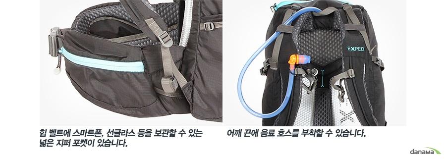 힙 벨트에 스마트폰, 선글라스 등을 보관할 수 있는 넓은 지퍼 포켓이 있습니다.    어깨 끈에 음료 호스를 부착할 수 있습니다.