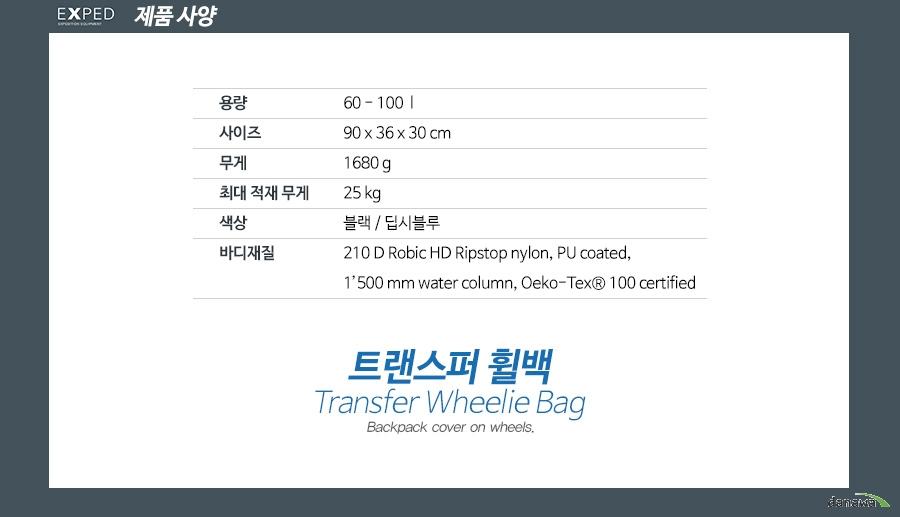 제품 사양    용량60 - 100  l사이즈90 x 36 x 30 cm무게1680 g최대 적재 무게25 kg색상블랙 / 딥시블루바디재질210 D Robic HD Ripstop nylon, PU coated, 1'500 mm water column, Oeko-Tex 100 certified트랜스퍼 휠백Transfer Wheelie Bag Backpack cover on wheels.