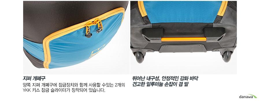 지퍼 개폐구    양쪽 지퍼 개폐구에 잠금장치와 함께 사용할 수있는 2개의 YKK 키스 잠금 슬라이더가 장착되어 있습니다.     뛰어난 내구성, 안정적인 강화 바닥 견고한 알루미늄 손잡이 겸 발