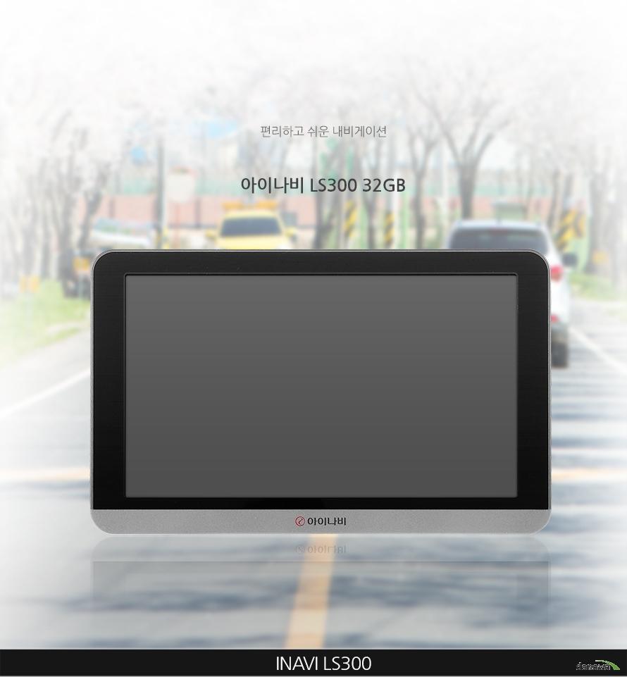 편리하고 쉬운 내비게이션아이나비 LS300 32GBINAVI LS300