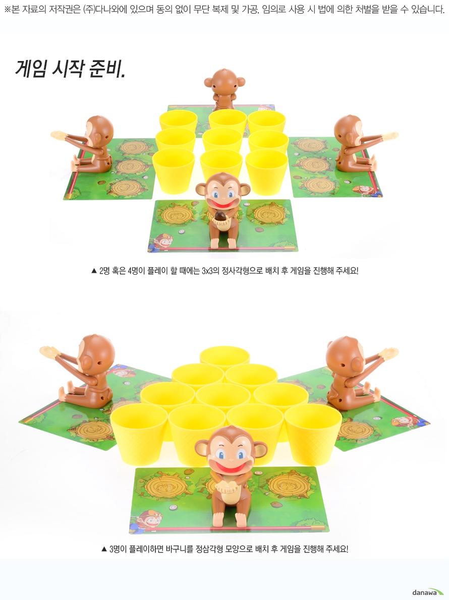 게임시작준비2명 혹은 4명이 플레이 할 때에는 바구니컵을 3x3의 정사각형으로 배치 후 게임을 진행해 주세요!3명이 플레이하면 바구니를 정삼각형 모양으로 배치 후 게임을 진행해 주세요!