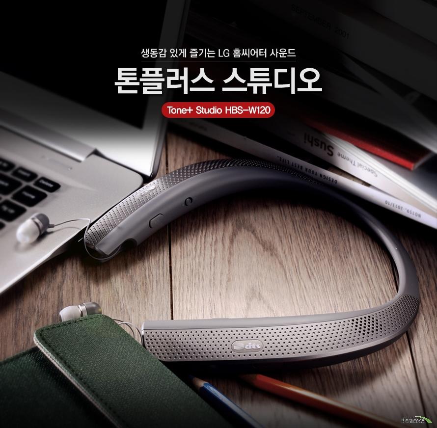 생동감 있게 즐기는 LG 홈씨어터 사운드톤플러스 스튜디오Tone+ Studio HBS-W120