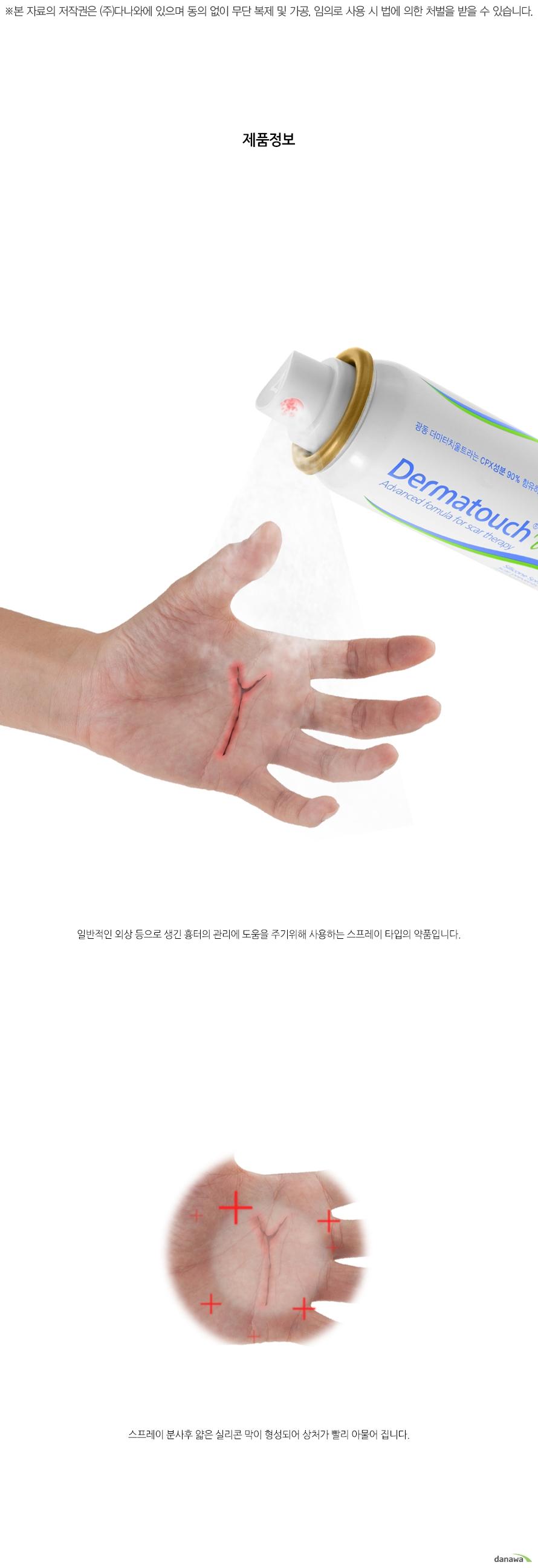 제품정보일반적인 외상 등으로 생긴 흉터의 관리에 도움을 주기위해 사용하는 스프레이 타입의 약품입니다.스프레이 분사후 얇은 실리콘 막이 형성되어 상처가 빨리 아물어 집니다.