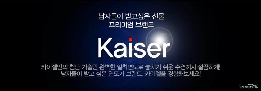 남자들이 받고싶은 선물 프리미엄 브랜드 Kaiser  카이젤만의 첨단 기술인 완벽한 밀착면도로 놓치기 쉬운 수염까지 깔끔하게! 남자들이 받고 싶은 면도기 브랜드. 카이젤을 경험해보세요!
