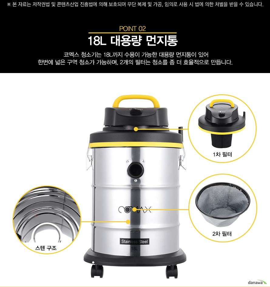 POINT2    18L 대용량 먼지통    코멕스 청소기는 18L까지 수용이 가능한 대용량 먼지통이 있어     한번에 넓은 구역 청소가 가능하며, 2개의 필터는 청소를 좀 더 효율적으로 만듭니다.    스텐 구조. 1차필터. 2차필터    제품명 GUJIA DDOLI (TOP-I)재질 플라스틱 알루미늄원산지 중국수입원 한성무역단수 5단무게 1100g길이 접었을때 460mm 펼쳤을 때 1530mm