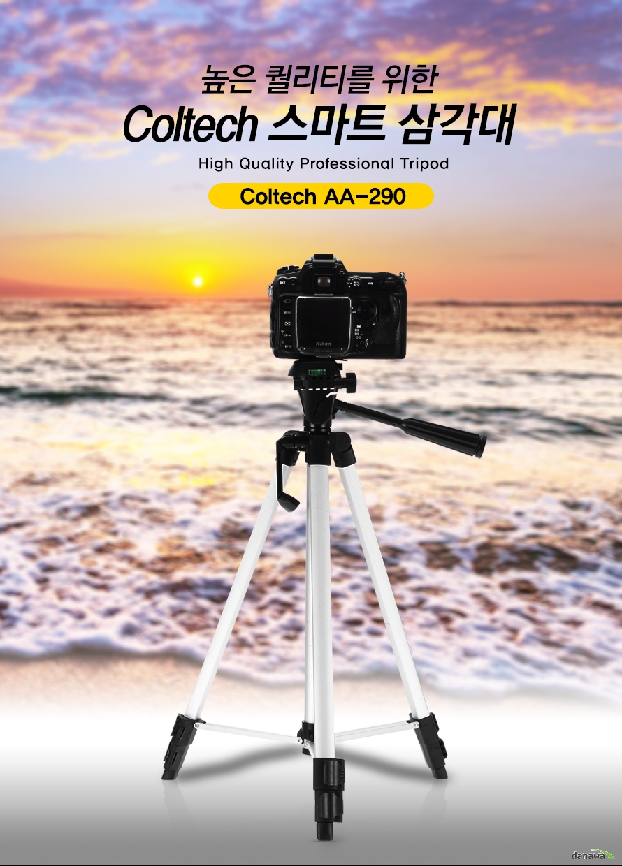 높은 퀄리티를 위한	coltech 스마트 삼각대	High Quality Professional Tripod	coltech aa-290