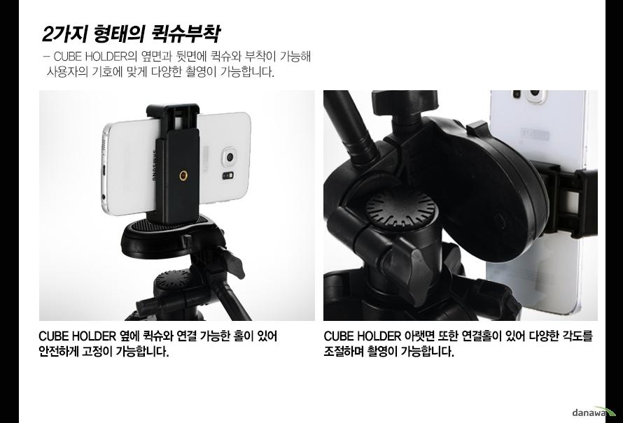 2가지 형태의 퀵슈부착- CUBE HOLDER의 옆면과 뒷면에 퀵슈와 부착이 가능해 사용자의 기호에 맞게 다양한 촬영이 가능합니다.CUBE HOLDER 옆에 퀵슈와 연결 가능한 홀이 있어안전하게 고정이 가능합니다.CUBE HOLDER 아랫면 또한 연결홀이 있어 다양한 각도를조절하며 촬영이 가능합니다.