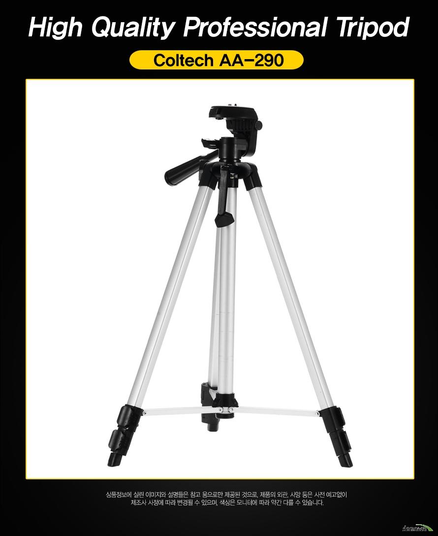 High Quality Professional Tripodcoltech aa-290상품정보에 실린 이미지와 설명들은 참고 용으로만 제공된 것으로, 제품의 외관, 사양 등은 사전 예고없이 제조사 사정에 따라 변경될 수 있으며, 색상은 모니터에 따라 약간 다를 수 있습니다.