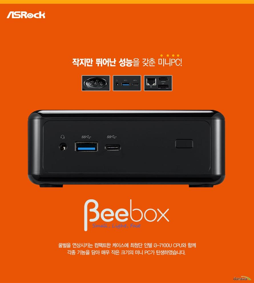 작지만 뛰어난 성능을 갖춘 미니 피씨     bee box          꿀벌을 연상시키는 컴팩트한 케이스에 최첨단 인텔 i5 7100U cpu와 함께     각종 기능을 담아 매우 작은 크기의 미니 pc가 탄생하였습니다.