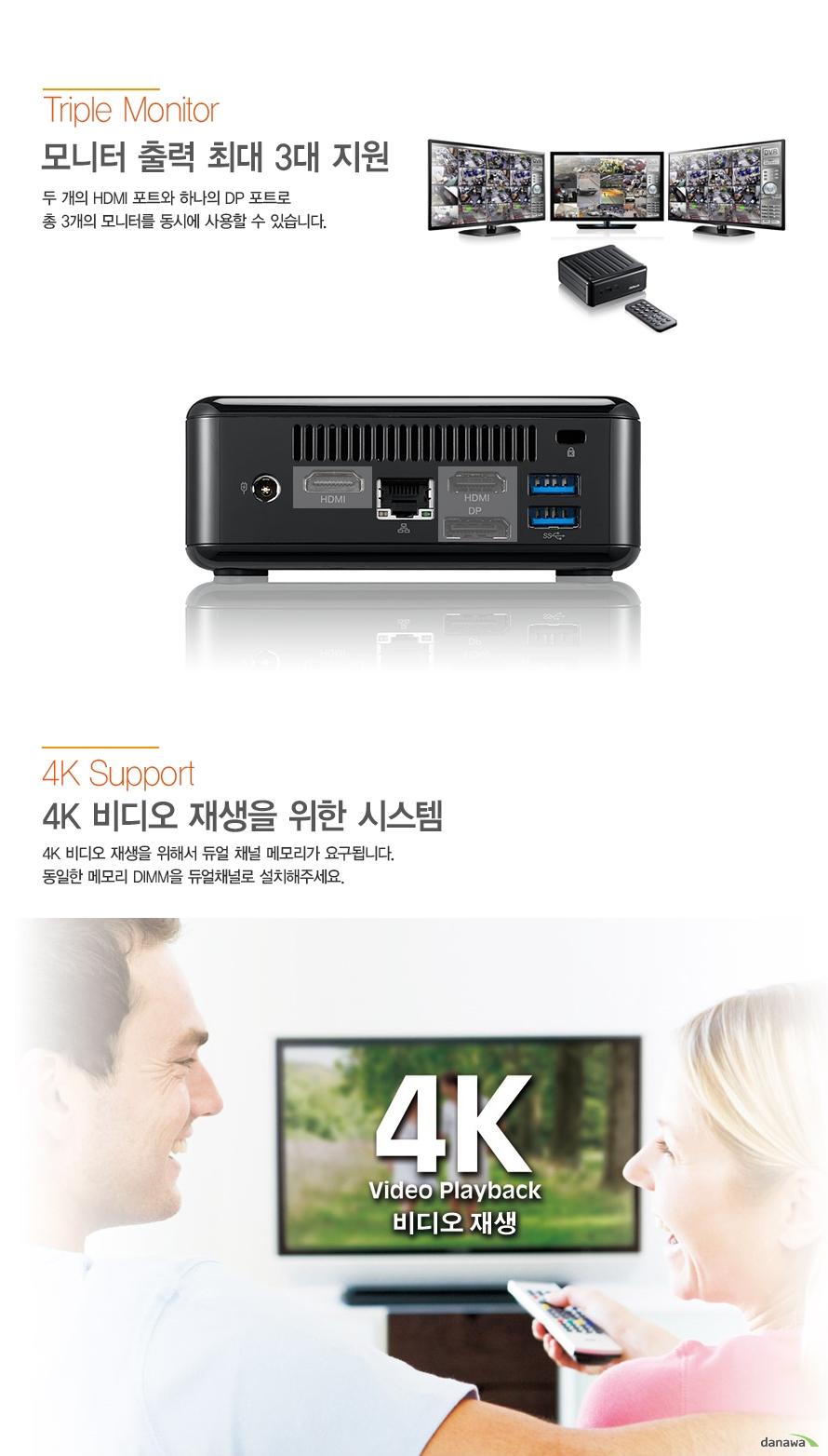 모니터 출력 최대 3대 지원          두 개의 hdmi 포트와 하나의 dp포트로 총 3개의 모니터를 동시에 사용할 수 있습니다.         4k 비디오 재생을 위한 시스템          4k 비디오 재생을 위해서 듀얼 채널 메모리가 요구됩니다.     동일한 메모리 dimm을 듀얼채널로 설치해 주세요