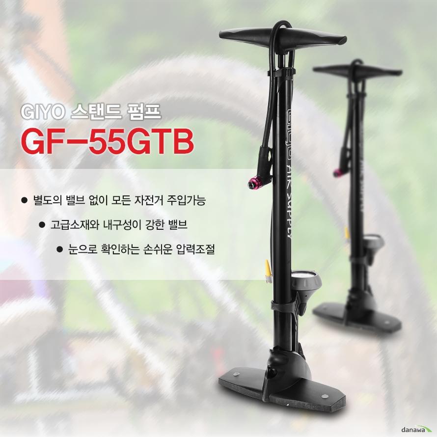 GIYO 스탠드 펌프GF-55GTB별도의 밸브 없이 모든 자전거 주입가능고급소재와 내구성이 강한 밸브눈으로 확인하는 손쉬운 압력조절