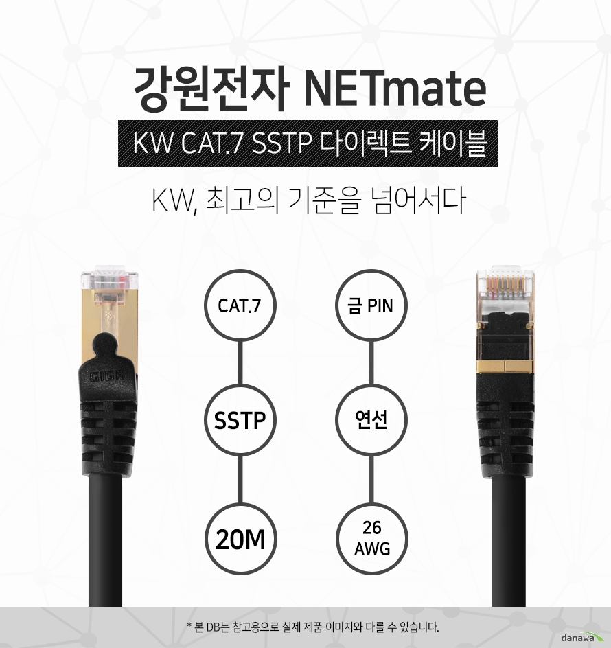 강원전자 NETMATE            KW CAT 7 SSTP 다이렉트 케이블             KW 최고의 기준을 넘어서다                                    CAT 7            SSTP          20M            금핀            연선            26 AWG                        본 디비는 참고용으로 실제 제품 이미지와 다를 수 있습니다.