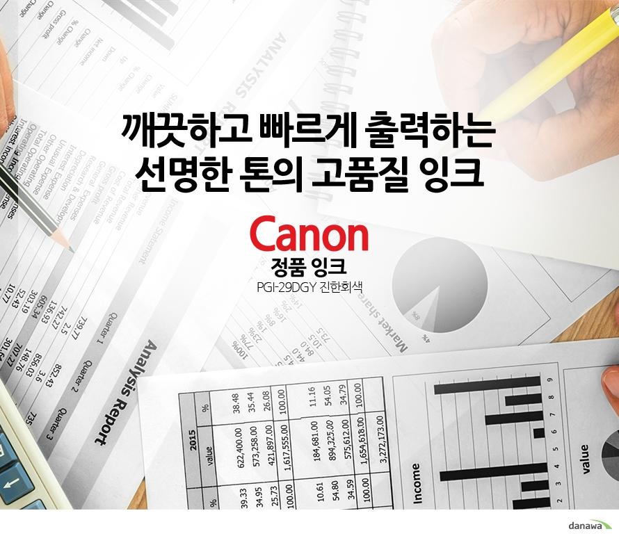 깨끗하고 빠르게 출력하는 선명한 톤의 고품질 잉크Canon 정품 PGI-29DGY 진한회색
