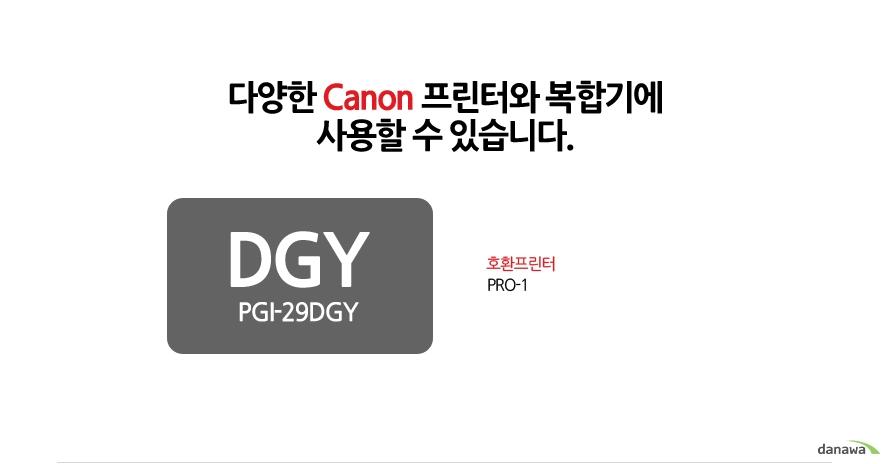 다양한 Canon 프린터와 복합기에 사용할 수 있습니다.호환프린터PRO-1