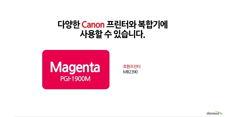 다양한 Canon 프린터와 복합기에 사용할 수 있습니다.호환프린터MB2390
