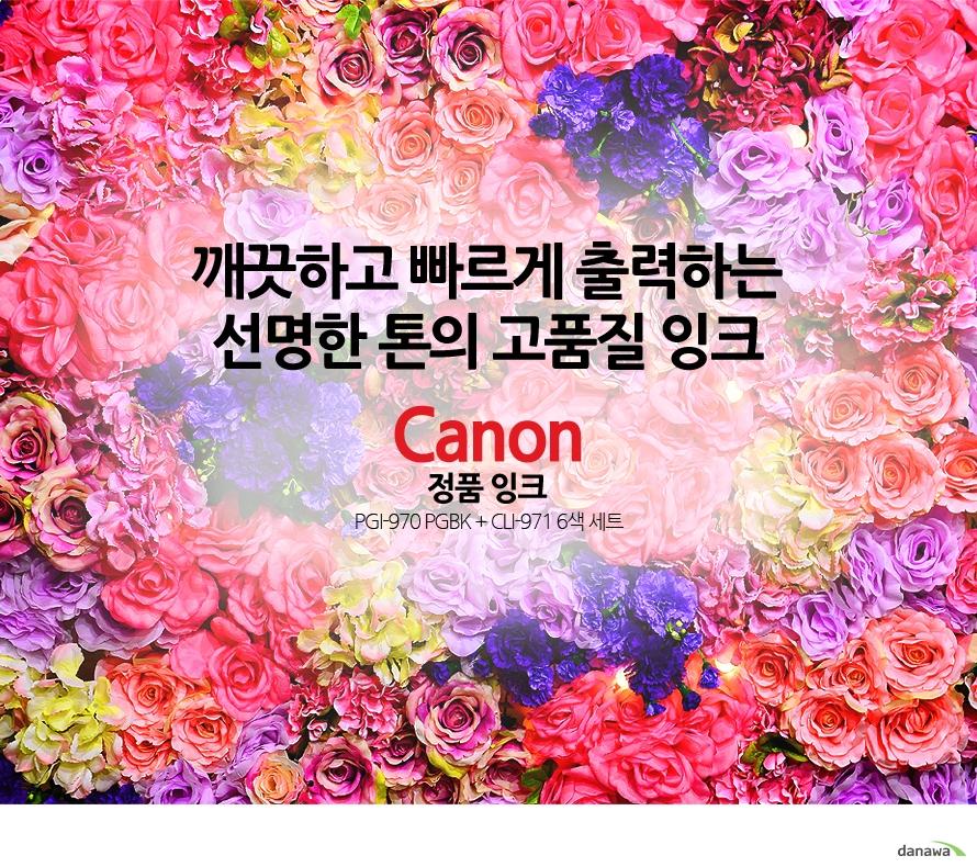 깨끗하고 빠르게 출력하는 선명한 톤의 고품질 잉크Canon 정품 PGI-970 PGBK + CLI-971 6색 세트