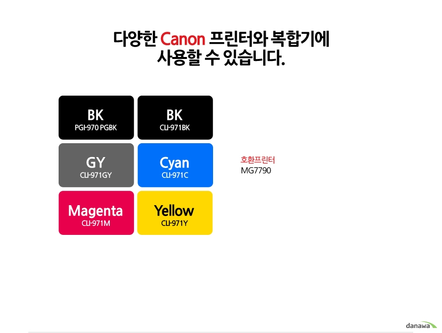 다양한 Canon 프린터와 복합기에 사용할 수 있습니다.    호환프린터MG7790