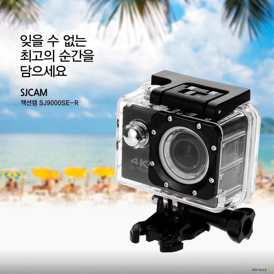 잊을 수 없는최고의 순간을담으세요SJCAM액션캠 SJ9000SE-R