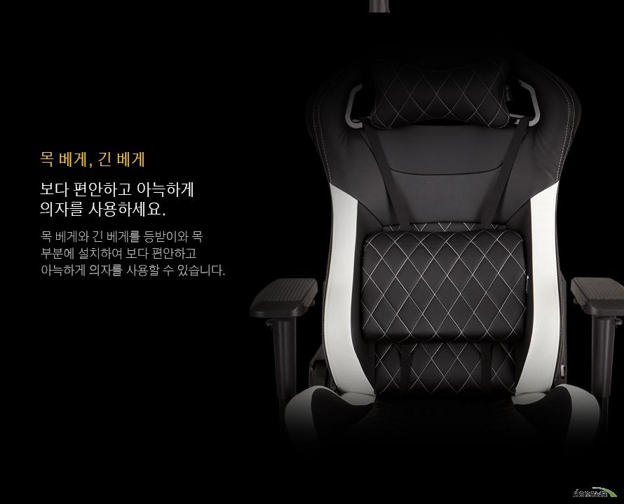 목 베게, 긴 베게 보다 편안하고 아늑하게 의자를 사용하세요. 목 베게와 긴 베게를 등받이와 목 부분에 설치하여 보다 편안하고 아늑하게 의자를 사용할 수 있습니다.