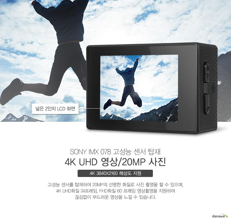 넓은 2인치 LCD 화면 SONY IMX 078 고성능 센서 탑재 4K UHD 영상/20MP 사진/4K 3840X2160 해상도 지원/고성능 센서를 탑재하여 20MP의 선명한 화질로 사진 촬영을 할 수 있으며, 4K UHD화질 24프레임, FHD화질 60 프레임 영상촬영을 지원하여 끊김없이 부드러운 영상을 느낄 수 있습니다.