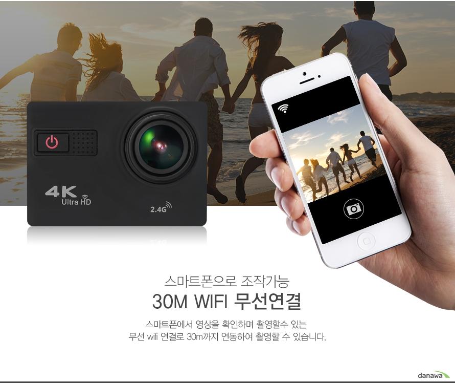 스마트폰으로 조작가능 30m Wifi 무선연결 스마트폰에서 영상을 확인하며 촬영할수 있는 무선 wifi 연결로 30m까지 연동하여 촬영할 수 있습니다.