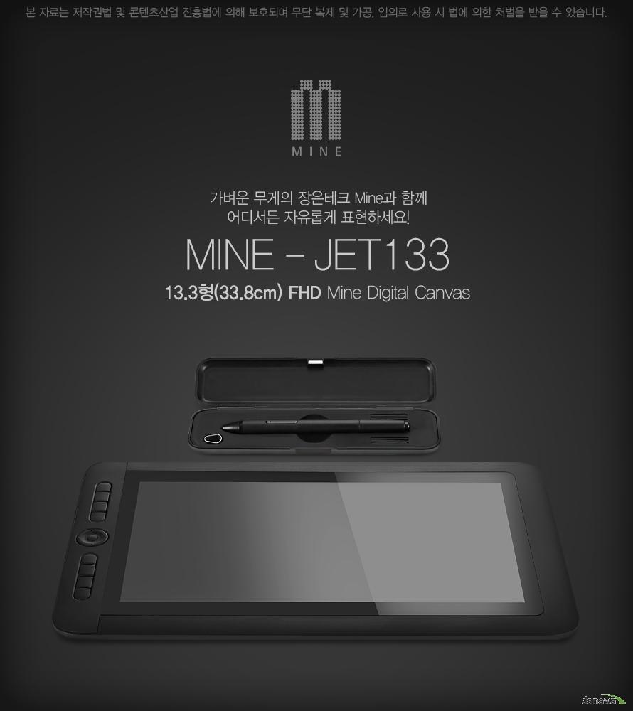 가벼운 무게의 장은테크 Mine과 함께 어디서든 자유롭게 표현하세요! Mine - JET133 13.3FHD Mine Digital Canvas