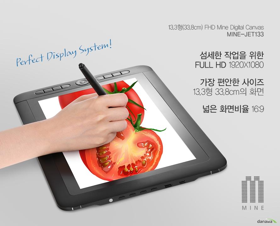 Perfect Display System! 13.3FHD Mine Digital Canvas Mine JET-133/섬세한 작업을 위한 FULL HD 1920X1080/가장 편안한 사이즈 13.3형 33.8cm의 화면/넓은 화면비율 16:9