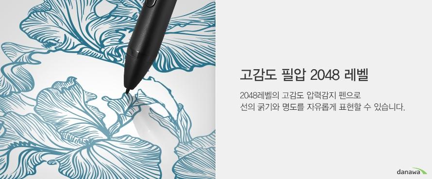 고감도 필압 2048 레벨 2048레벨의 고감도 압력감지 펜으로 선의 굵기와 명도를 자유롭게 표현할 수 있습니다.