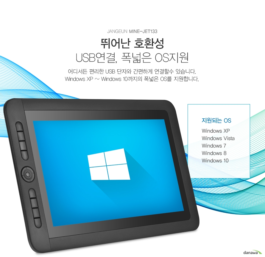 JANGEUN Mine JET133 뛰어난 호환성 USB연결, 폭넓은 OS지원 어디서든 편리한 USB 단자와 간편하게 연결할수 있습니다. Windows XP ~ Windows 10까지의 폭넓은 OS를 지원합니다./지원되는 OS -Windows XP Windows Vista Windows 7 Windows 8 Windows 10