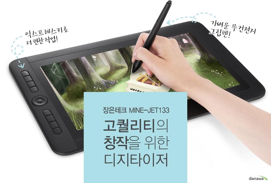 장은테크 Mine-JET133 고퀄리티의 창작을 위한 디지타이저/익스프레스키로 더 편한 작업! /가벼운 무건전지 그립펜!