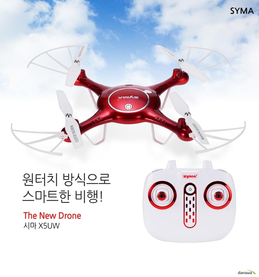원터치 방식으로 스마트한 비행! The New Drone 시마 X5UW