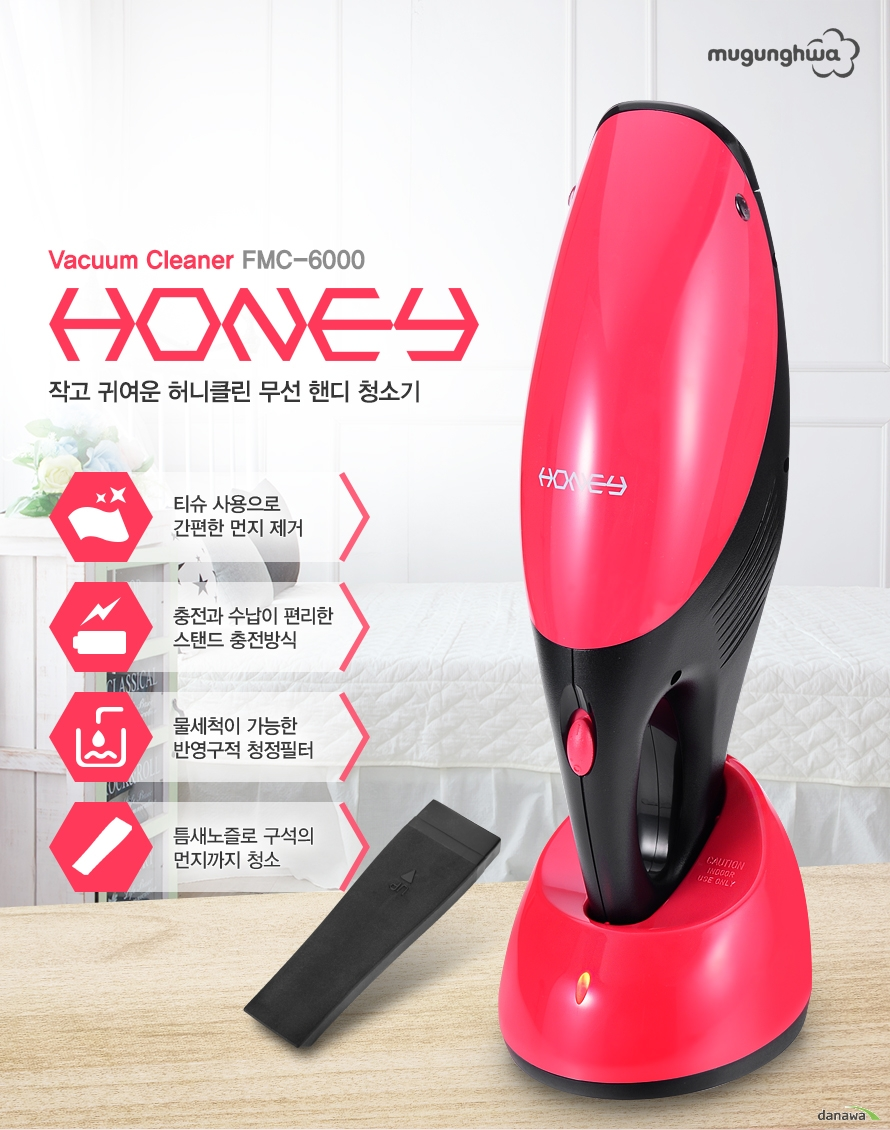 Vacuum Cleaner FMC-6000 HONEY 작고 귀여운 허니클린 무선 핸디 청소기 /티슈 사용으로 간편한 먼지 제거/충전과 수납이 편리한 스탠드 충전방식/물세척이 가능한 반영구적 청정필터/틈새노즐로 구석의 먼지까지 청소