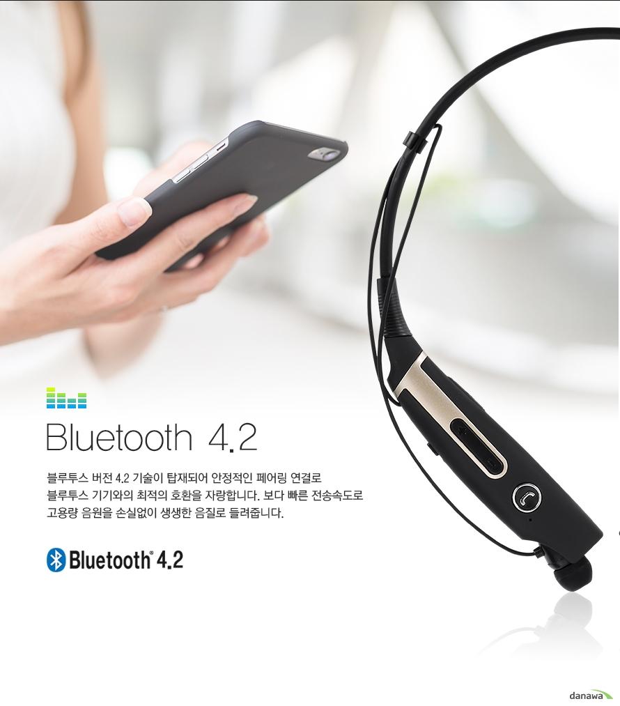 bluetooth 4.2 블루투스 4.2기술이 탑재되어 안정적인 페어링 연결로 블루투스 기기와의 최적의 호환을 자랑합니다 보다 빠른 전송속도로 고용량 음원을 손실없이 생생한 음질로 들려줍니다.