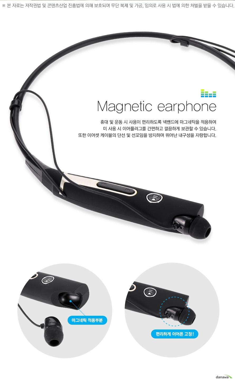 magnetic earphone 휴대 및 운동 시 사용이 편리하도록 넥밴드에 마그네틱을 적용하여 미 사용 시 이어플러그를 간편하고 깔끔하게 보관할 수 잇습니다 또한 이어셋 케이블의 단선 및 선꼬임을 방지하며 뛰어난 내구성을 자랑합니다 마그네틱 적용부분 편리하게 이어폰 고정