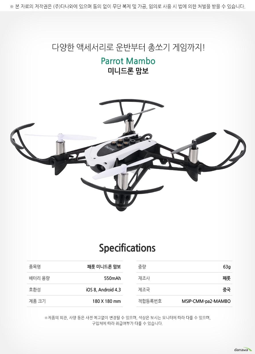 다양한 액세서리 탈부착 운반, 총쏘기 게임! Parrot Mambo 미니드론 맘보    specification    품목명패롯 미니드론 맘보    배터리 용량550mAh    호환성iOS 8, Android 4.3    제품크기 180x180mm    중량63g    제조사패롯    제조국중국    적합등록번호MSIP-CMM-pa2-MAMBO