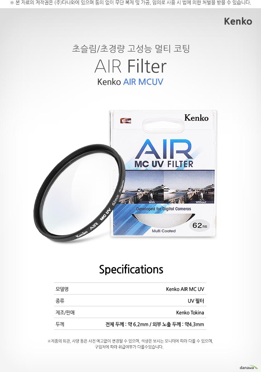 초슬림/초경량 고성능 멀티 코팅  AIR Filter kenko Air MCUV    specifications    모델명Kenko Air MCUV    종류UV 필터    제조/판매Kenko Tokina    두께전체 두께 : 약 6.2mm / 외부 노출 두께 : 약 4.3mm