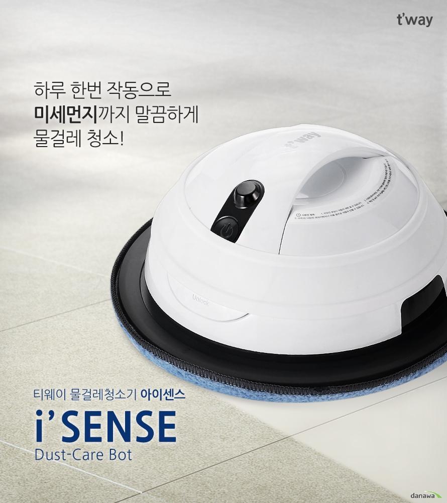 tway 하루 한번 작동으로 미세먼지까지 말끔하게 물걸레 청소!  티웨이 물걸레청소기 아이센스 iSENSE Dust-Care Bot