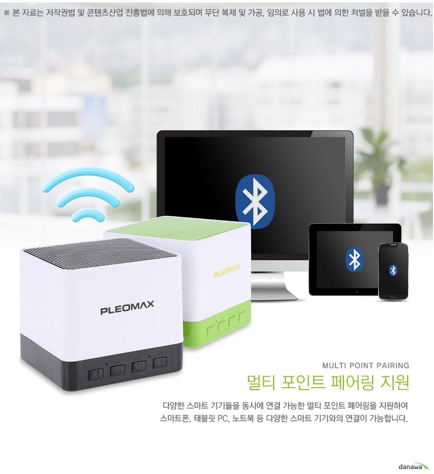 멀티 포인트 페어링 지원 다양한 스마트 기기들을 동시에 연결 가능한 멀티 포인트 페어링을 지원하여 스마트폰, 태블릿 PC, 노트북 등 다양한 스마트 기기와의 연결이 가능합니다.