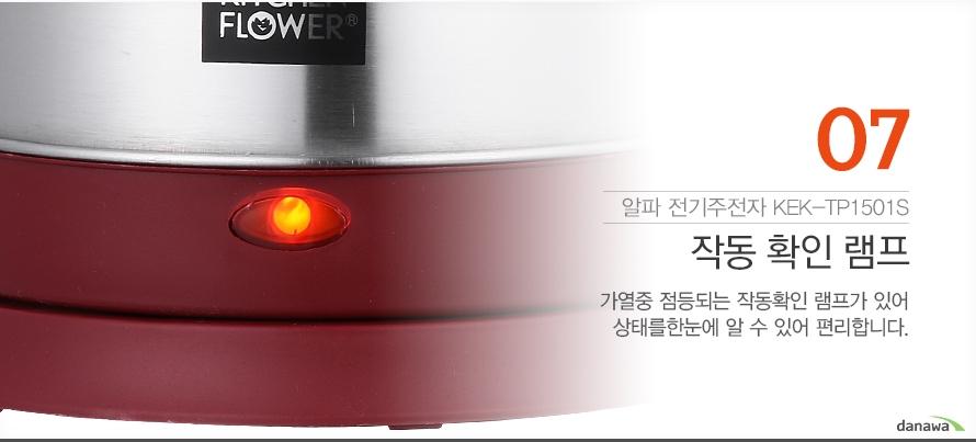 07 작동 확인 램프 가열중 점등되는 작동확인 램프가 있어 상태를한눈에 알 수 있어 편리합니다.