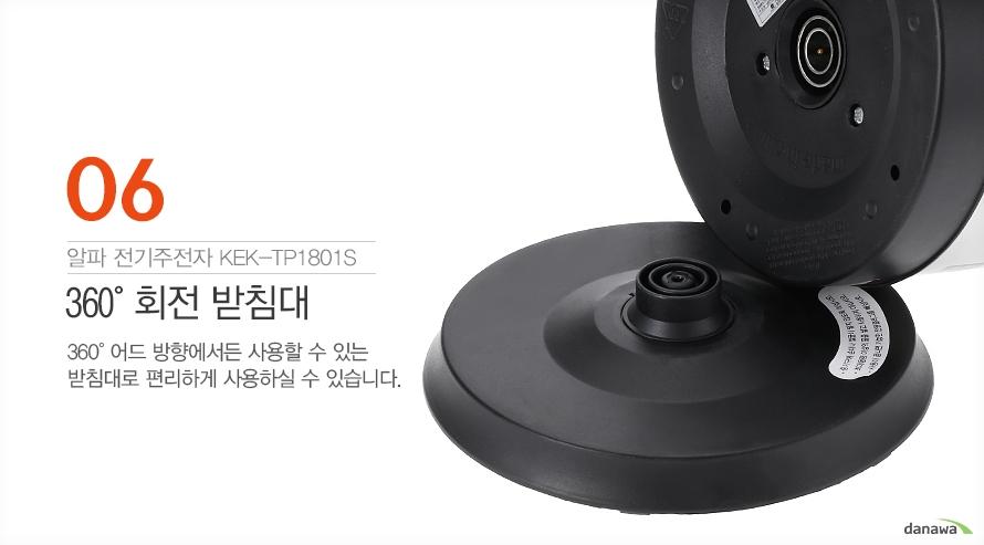 06 360도 회전 받침대 360도 어드 방향에서든 사용할 수 있는 받침대로 편리하게 사용하실 수 있습니다.