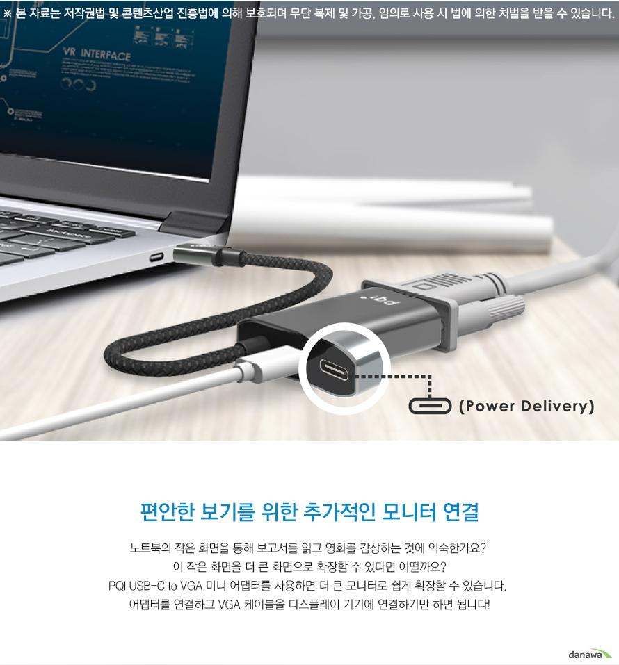 편안한 보기를 위한 추가적인 모니터 연결 노트북의 작은 화면을 통해 보고서를 읽고 영화를 감상하는 것에 익숙한가요? 이 작은 화면을 더 큰 화면으로 확장할 수 있다면 어떨까요?PQI USB-C to VGA 미니 어댑터를 사용하면 더 큰 모니터로 쉽게 확장할 수 있습니다. 어댑터를 연결하고 VGA 케이블을 디스플레이 기기에 연결하기만 하면 됩니다!