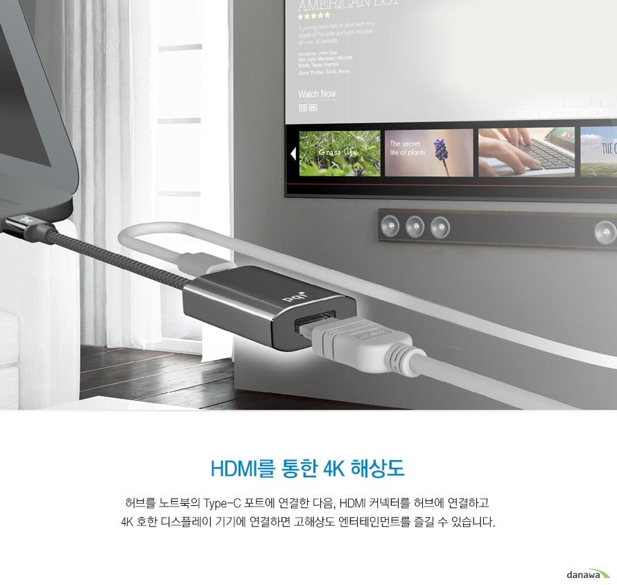hdmi를 통한 4k 해상도 허브를 노트북의 Type-C 포트에 연결한 다음, HDMI 커넥터를 허브에 연결하고 4K 호한 디스플레이 기기에 연결하면 고해상도 엔터테인먼트를 즐길 수 있습니다..