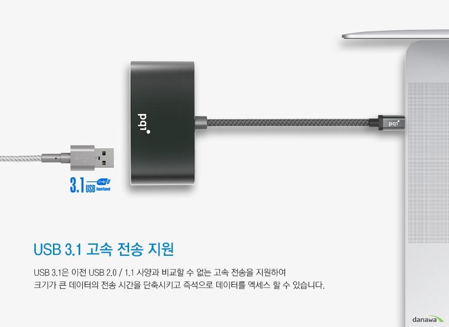 USB 3.1 고속 전송 지원 USB 3.1은 이전 USB 2.0 / 1.1 사양과 비교할 수 없는 고속 전송을 지원하여 크기가 큰 데이터의 전송 시간을 단축시키고 즉석으로 데이터를 엑세스 할 수 있습니다.