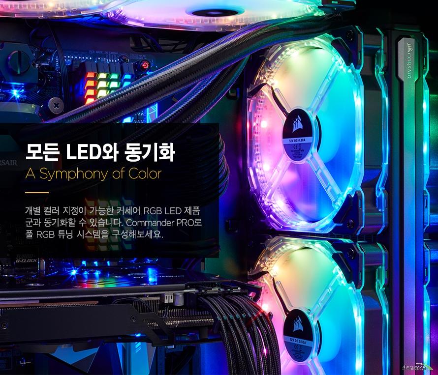 모든 LED와 동기화개별 컬러 지정이 가능한 커세어 RGB LED 제품군과 동기화할 수 있습니다. Commander PRO로 풀 RGB 튜닝 시스템을 구성해보세요.